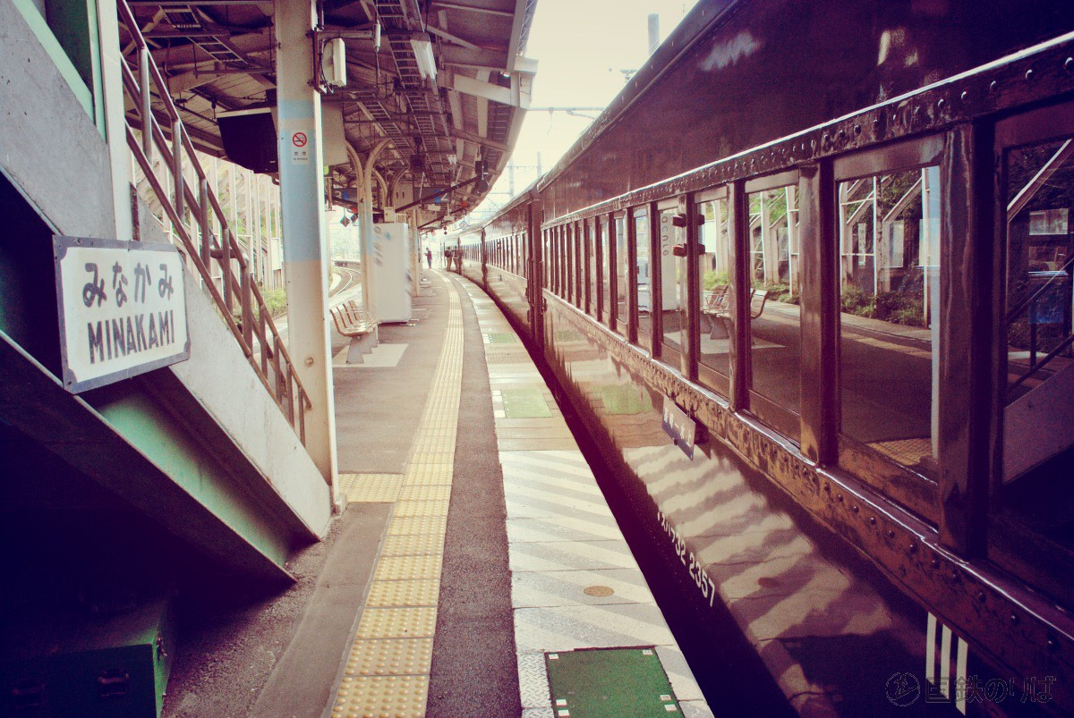 「みなかみ」の駅名標とオハ32。