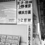 京浜東北線東十条駅、南行のサイン。