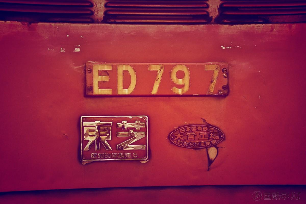 車齢わずか12年でED75から改造されたが、それからちょうど25年が経過した。