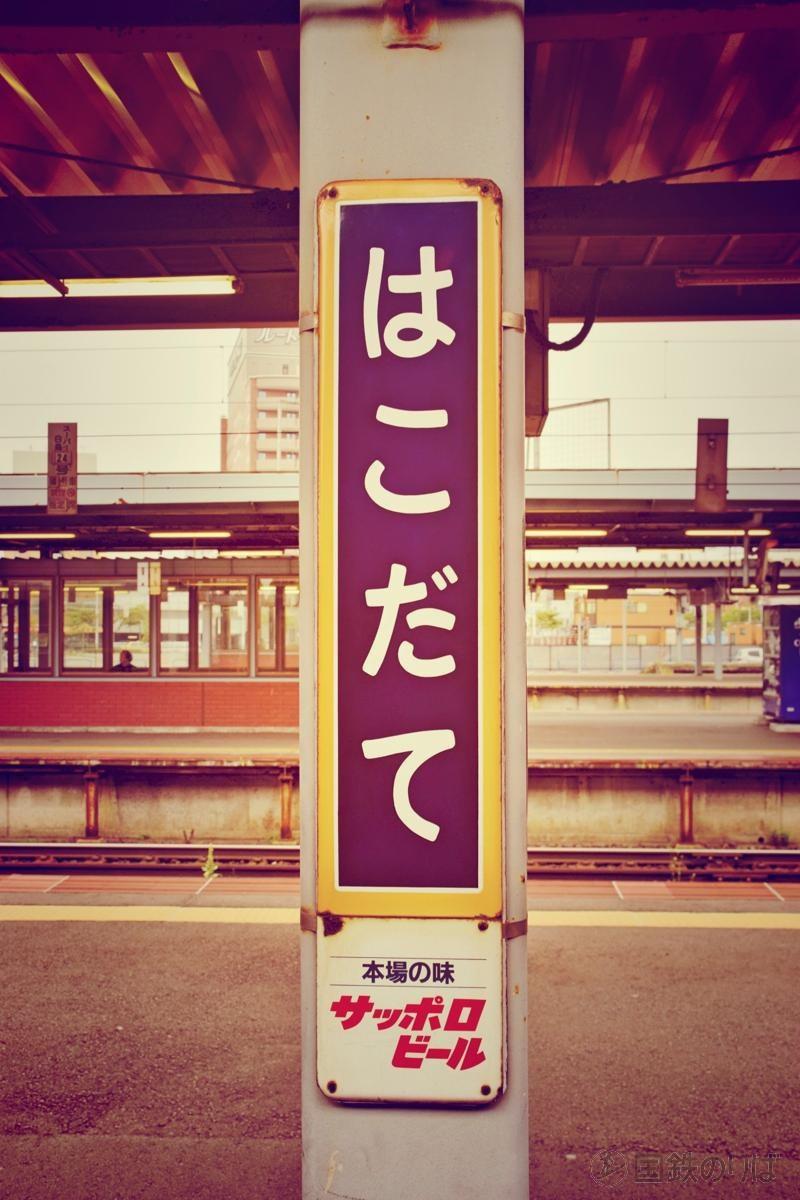 北海道名物・国鉄型駅名標