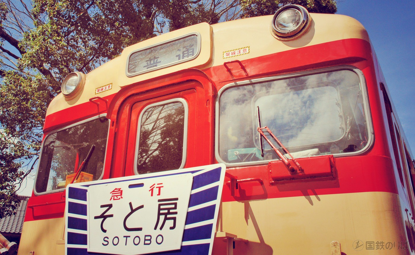 いすみ鉄道のキハ28・52気動車急行「外房」に乗りに行く(1)