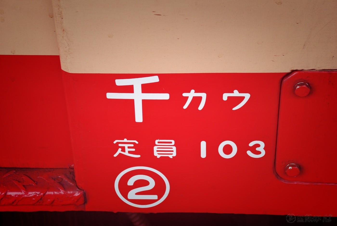 「千カウ」は勝浦機関区の所属表記。