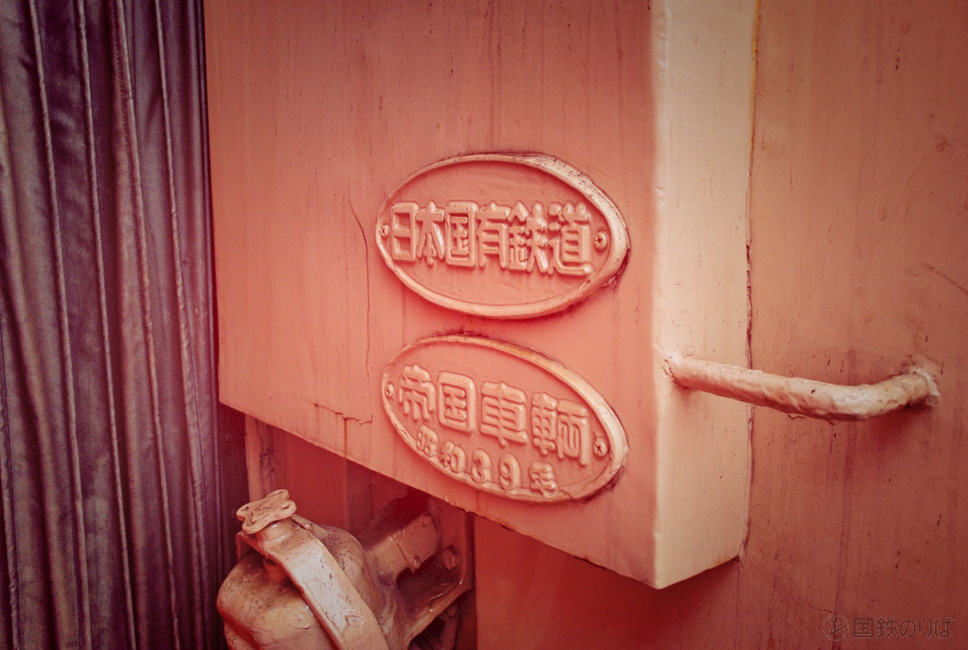 「日本国有鉄道」そして「帝国車両・昭和39年」の製造銘板。