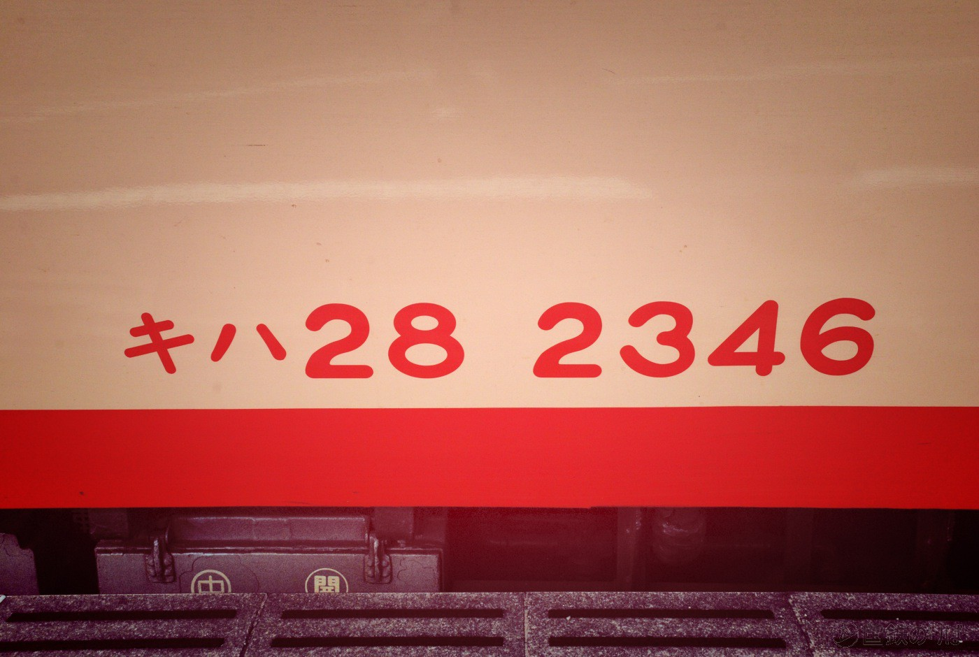 キハ28 2346の形式表記