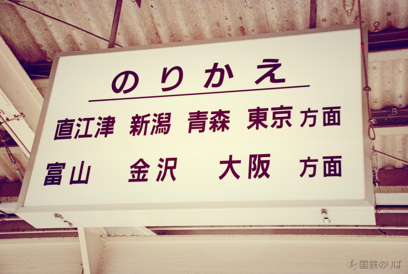 青森も、東京も、大阪も。日本海側の大動脈であることを物語っている。