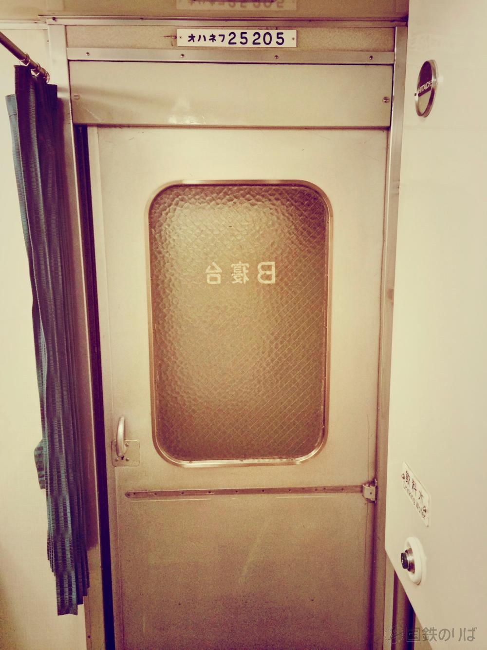 乗車はオハネフ25-205。
