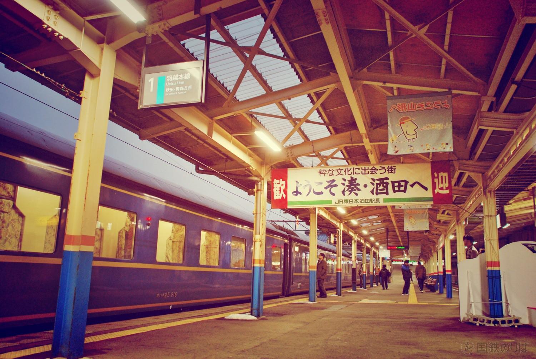 庄内地方の中心、酒田駅。