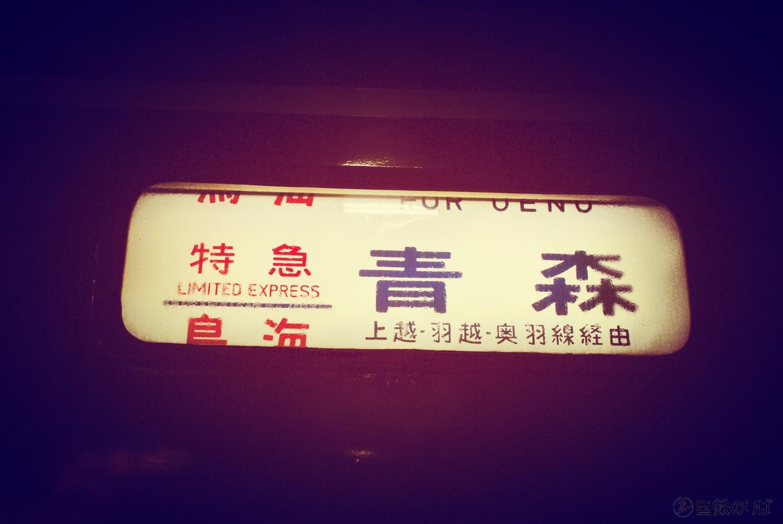「鳥海」の表示幕になっている車両があった。