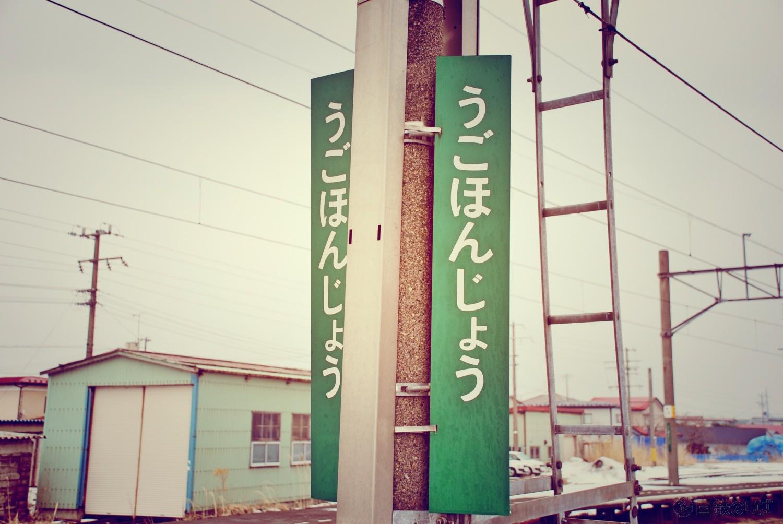 羽後本荘の駅名標。この駅名標を見ると、北国にやってきた実感が湧く。