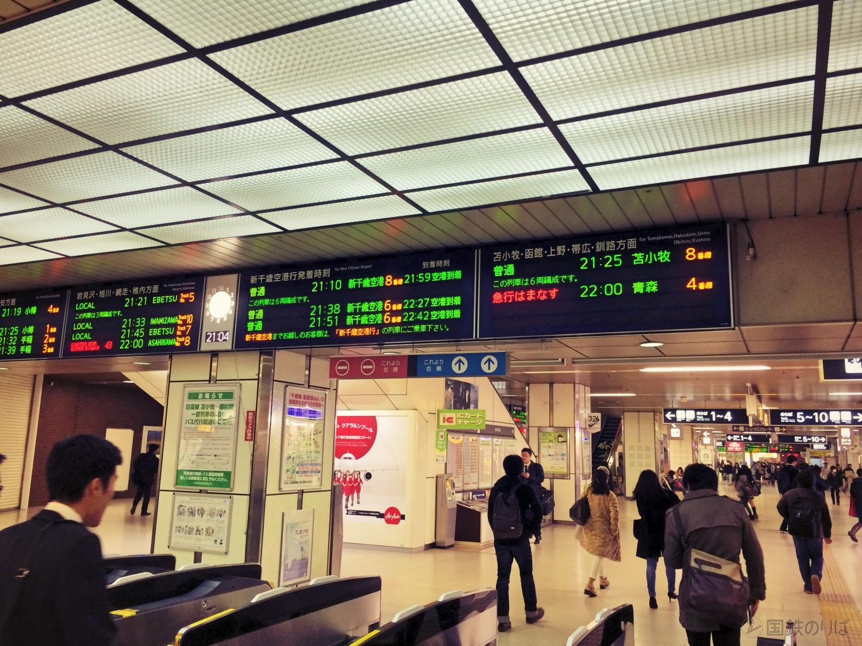 21時過ぎ、札幌駅改札。1時間前ではあるが、すでに「はまなす」の文字が現れている。