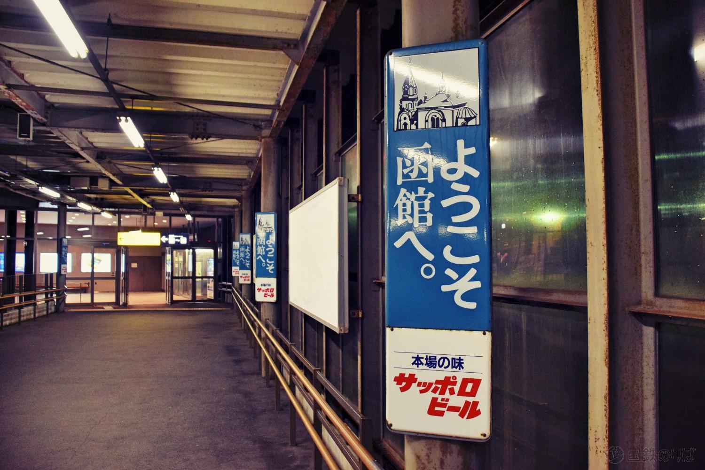 函館駅の通路に掲げられたホーロー看板が歓迎してくれる。