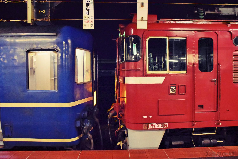 赤い交流機関車と、青い14系座席車。