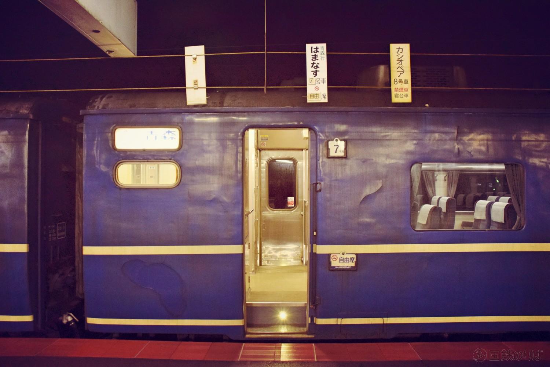 北斗星、トワイライト無き後も、どっこい「はまなす」「カシオペア」の客車列車コンビが残った。