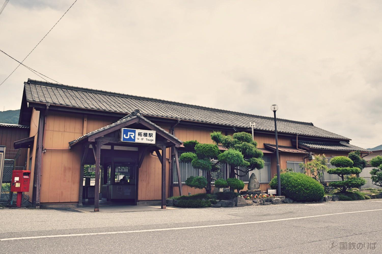 この美しき木造駅舎の姿よ!