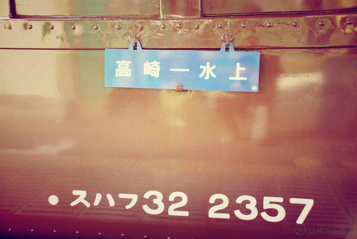スハフ32−2357