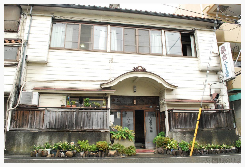 八王子旅館という雰囲気ある駅前旅館も。
