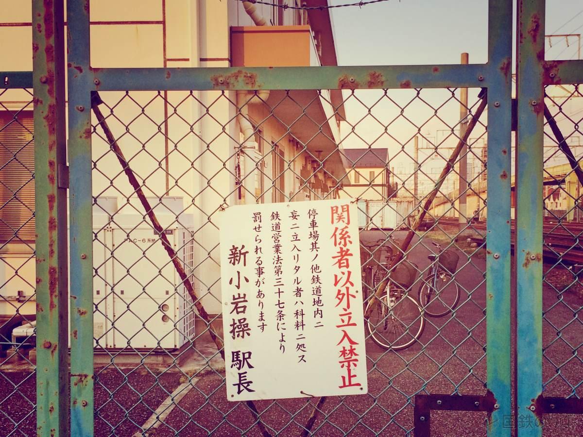 新小岩操駅の注意書き