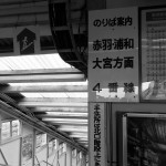 京浜東北線東十条駅、北行のサイン。