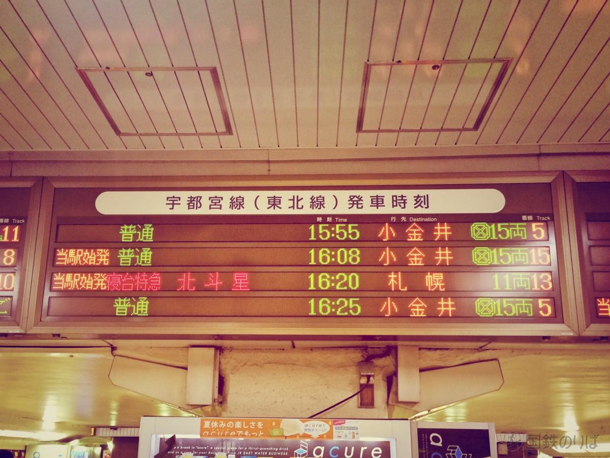 上野駅の発車案内。前も後ろも小金井行き。東北本線の昔日の面影はない。