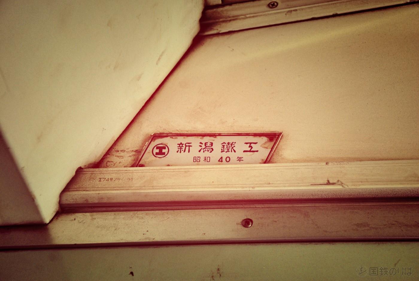 キハ52−125、新潟鉄工所・昭和40年の製造銘板。