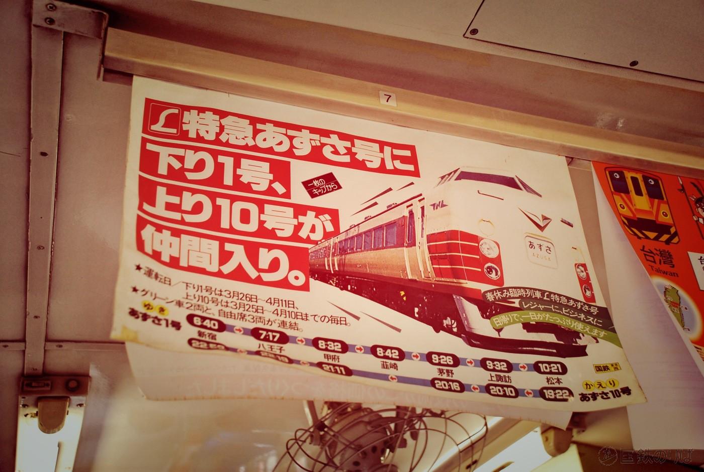 鳥塚コレクションの国鉄中吊り広告。