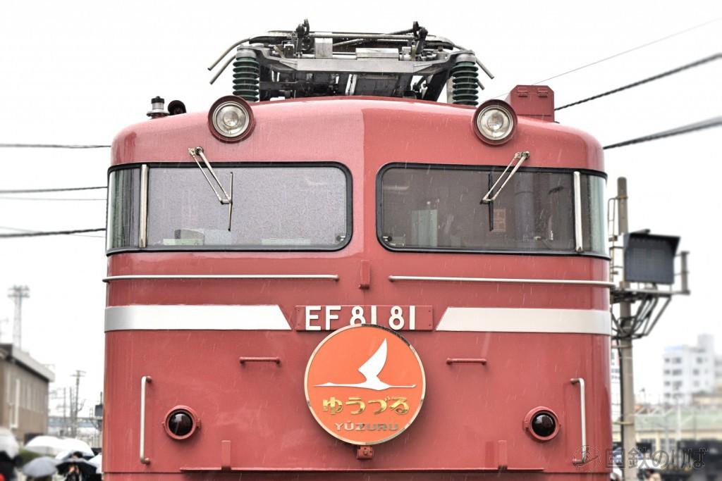 EF81-81号機