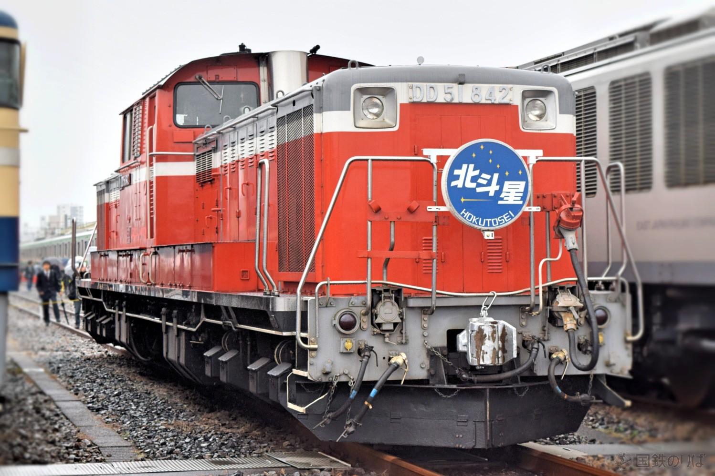 「北斗星」のヘッドマークを掲出した国鉄色DD51-842