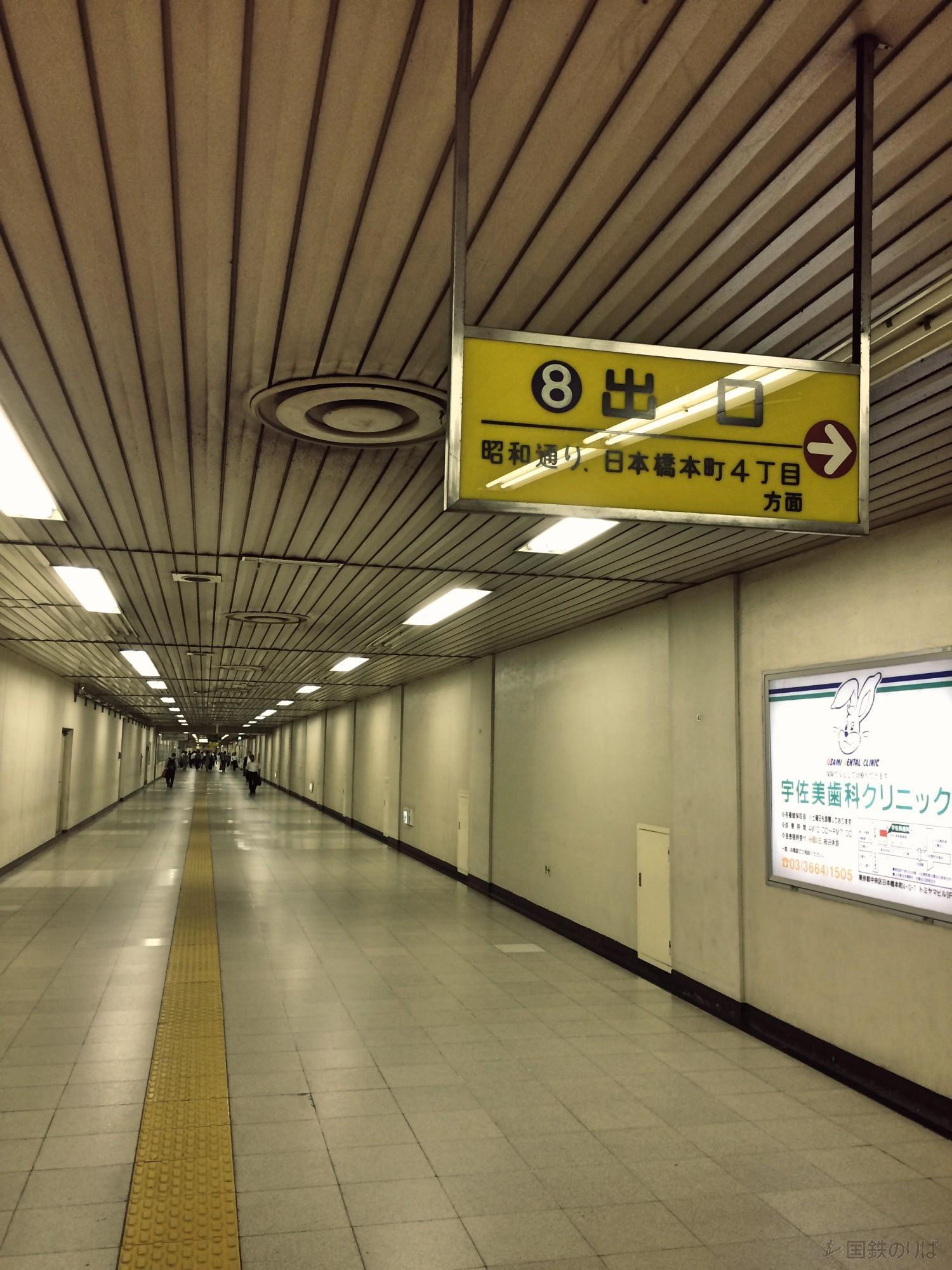 地下通路の出口案内(総武快速線新日本橋駅)