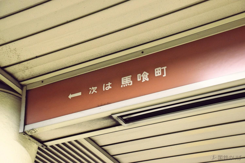 「次は馬喰町」(総武快速線新日本橋駅)