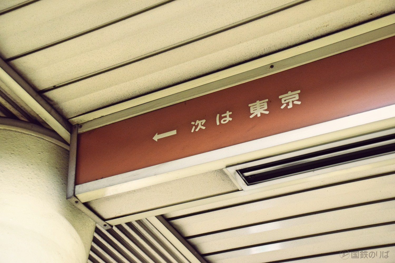 「次は東京」(総武快速線新日本橋駅)