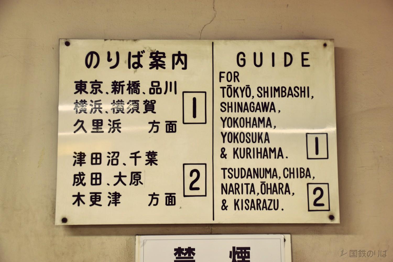 国鉄スタイルののりば案内(総武快速線新日本橋駅)