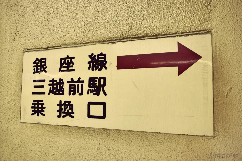 銀座線三越前駅ののりば案内(総武快速線新日本橋駅)
