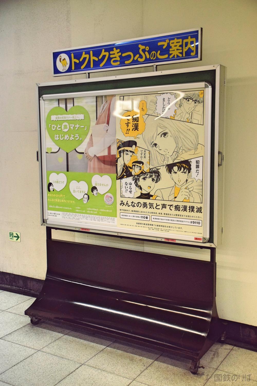 トクトクきっぷの案内看板(総武快速線新日本橋駅)