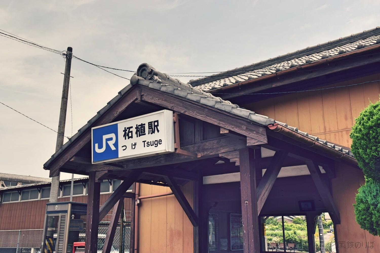 兵どもが夢の跡。関西本線柘植駅の木造駅舎
